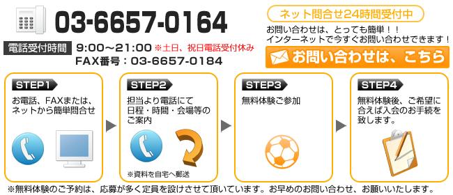 スフィーダサッカースクール西東京支部、杉並区成田体験会お問い合わせ